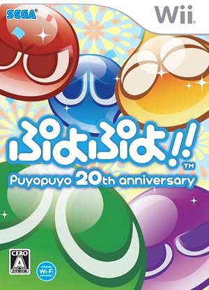 File:Puyopuyo20th.jpg
