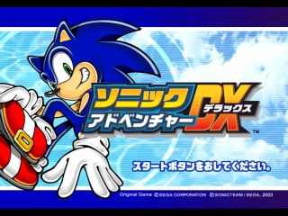 File:Sonic Adventure DX Director's Cut (Beta).jpg