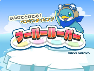 File:Minna de Tobikome! Penguin Diving Hooper Looper.jpg