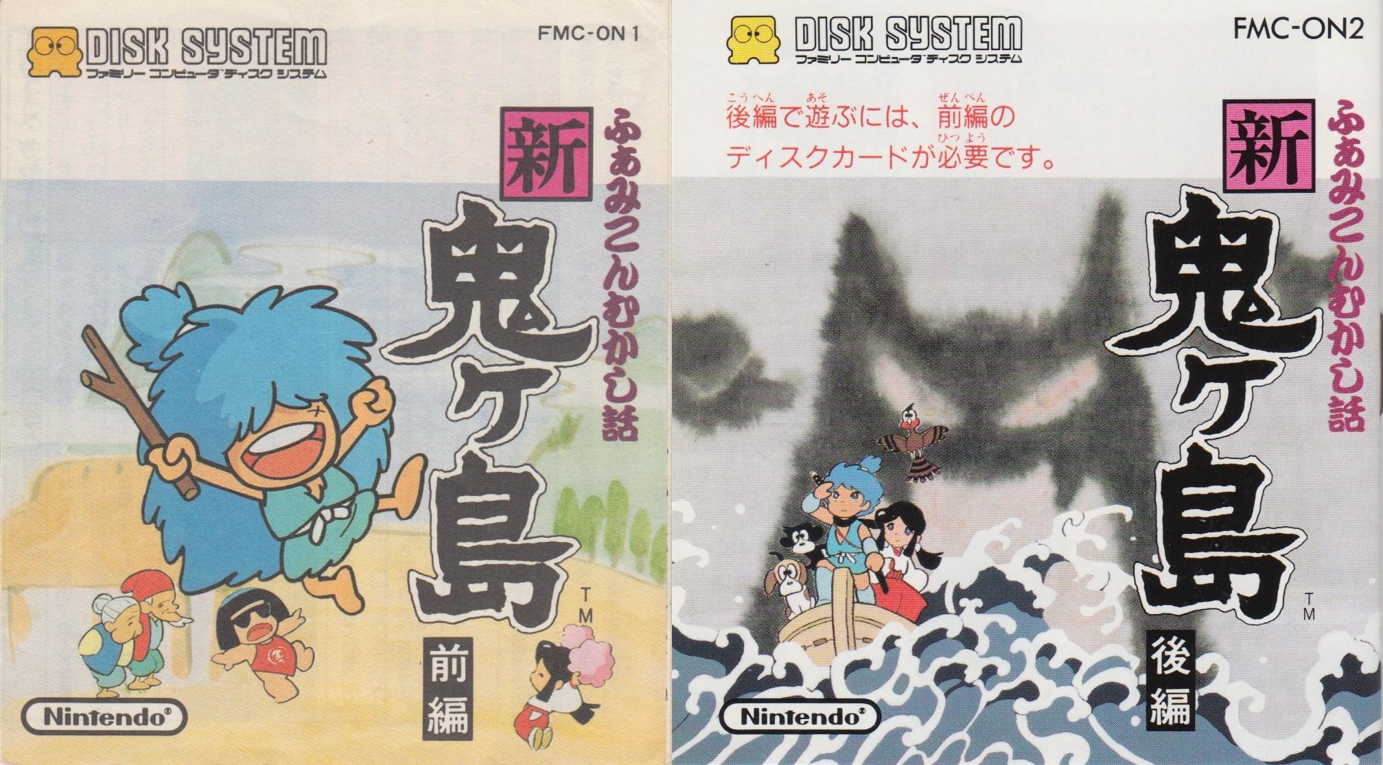File:Famicom Mukashibanashi-Shin Onigashima (Zengohen) (NES
