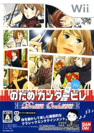 Nodame Cantabile-Dream Orchestra.jpg