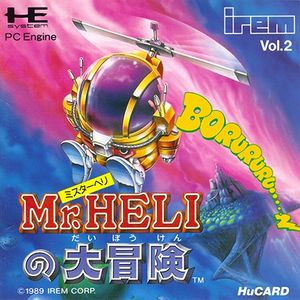 Mr. Heli no Daibōken.jpg