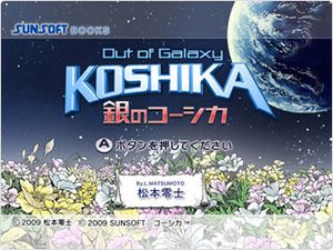 Out of Galaxy-Gin no Kōshika.jpg