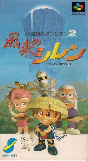 Fushigi no Dungeon 2-Fūrai no Shirenjpg.jpg
