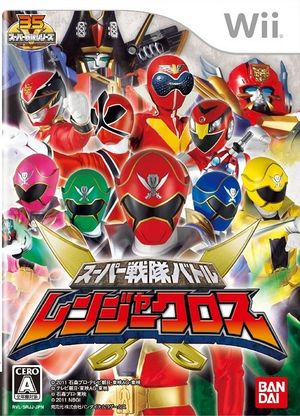 Super Sentai Battle-Ranger Cross.jpg