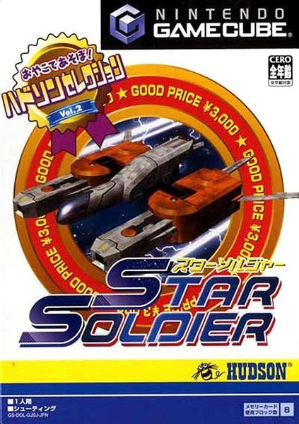 File:Hudson Selection Vol. 2-Star Soldier.jpg