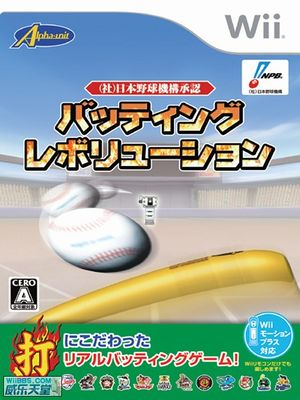 Nihon Yakyuu Kikou Shounin- Batting Revolution.jpg