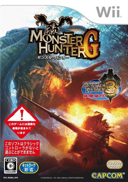 File:MonsterHunterGWii.jpg