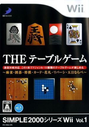 Simple 2000 Series Wii Vol. 1-The Table Game.jpg
