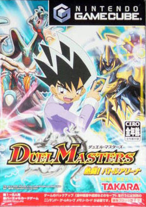 Duel Masters Nettou! Battle Arena.jpg