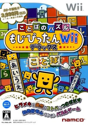 Kotoba no Puzzle-Mojipittan Wii Deluxe.jpg