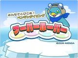 Minna de Tobikome! Penguin Diving Hooper Looper.jpg