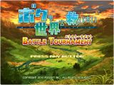 Bokumo Sekai wo Sukuitai Battle Tournament.jpg