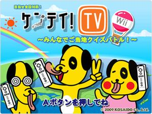 Kentei TV! Wii-Minna de Gotouchi Quiz Battle.jpg